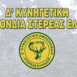 ΔΚΟΣΕ : Θερμά συλλυπητήρια στις οικογένειες των θυμάτων της θανατηφόρας πυρκαγιάς στην Ανατολική Αττική.