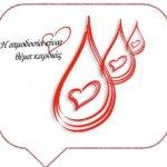 Εθελοντική αιμοδοσία από τον ΚΣ Αχαρνών