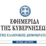 ΦΕΚ :Δημοσιεύτηκε η ρυθμιστική διάταξη θήρας για την κυνηνγετική περίοδο 2017-2018