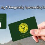 Δ ' ΚΟΣΕ : Μια εκπτωτική κάρτα για τις αγορές των κυνηγών....VIDEO