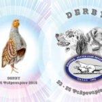 23-25 Φεβρουαρίου το DERBY των αγγλικών φυλών