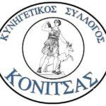 ΚΣ Κόνιτσας : Ολοκληρώθηκε το πρόγραμμα ανακύκλωσης φυσιγγίων...VIDEO