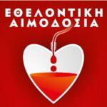 Εθελοντική αιμοδοσία από τον ΚΣ Ξάνθης