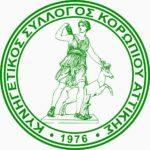 Ο ΚΣ Κορωπίου καλεί τα μέλη του στην ετήσια Γενική Συνέλευση