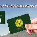 Δώρο η άδεια θήρας με τα προγράμματα της Κάρτας Μέλους της Δ'ΚΟΣΕ...VIDEO