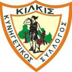 Πρωτοβουλία αλληλεγγύης από τον ΚΣ Κιλκίς