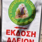 Μεγάλη η ανταπόκριση των κυνηγών στο κάλεσμα του ΚΣ Θεσσαλονίκης....VIDEO