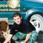 Εννέα χρόνια από τη δολοφονία του Ομοσπ. Θηροφύλακα Θ. Παπασπυρόπουλου