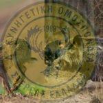 Δ' ΚΟΣΕ : Καλή κυνηγετική χρονιά με ασφάλεια....VIDEO