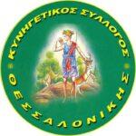 Ευχές από τον Πρόεδρο του Κυνηγετικού Συλλόγου Θεσσαλονίκης....VIDEO