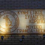 Στις 12 Μαΐου οι εκλογές του Κυνηγετικού Συλλόγου Κορωπίου