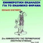 Εκδήλωση των Κυνηγετικών Συλλόγων Εύβοιας με τη συνδρομή της Δ' ΚΟΣΕ
