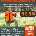 Πρόγραμμα συλλογής και ανακύκλωσης φυσιγγίων από τον ΚΣ Καρδίτσας
