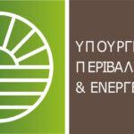 Οι ζώνες Natura στο νέο περιβαλλοντικό νομοσχέδιο της κυβέρνησης