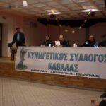Στις 19 Ιουλίου η ετήσια γενική συνέλευση του Κ.Σ. Καβάλας