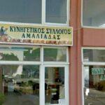 Στις 12 Ιουλίου η γενική συνέλευση του Κ.Σ. Αμαλιάδας