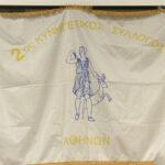 28 Ιουνίου η ετήσια γενική συνέλευση του 2ου Κυνηγετικού Συλλόγου Αθηνών