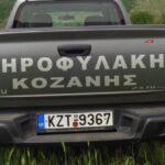 Σύλληψη από τη θηροφυλακή του Κυνηγετικού Συλλόγου Κοζάνης