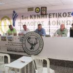 Τρυγόνι, πέρδικα, κυνήγι και κορωνοϊός στην ατζέντα της συνέλευσης της Δ' ΚΟΣΕ