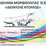 """Πρωτάθλημα μορφολογίας """"ΔΙΟΝΥΣΗΣ ΝΤΟΥΛΟΣ"""""""