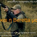 Μεγάλος Διαγωνισμός Φωτογραφίας από τη Beretta Hellas