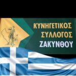 Κ.Σ Ζακύνθου : Επικυρήσει  με 2.000 ΕΥΡΩ αυτούς που έβαλαν φόλες στο νησί