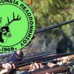 Γ'ΚΟΠ : Αίτημα άρσης της απαγόρευσης μετακίνησης των κυνηγών